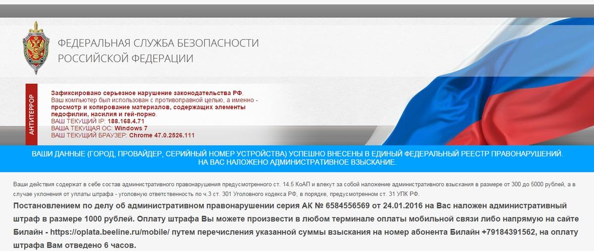 porno-banner-zablokiroval-dostup-internet