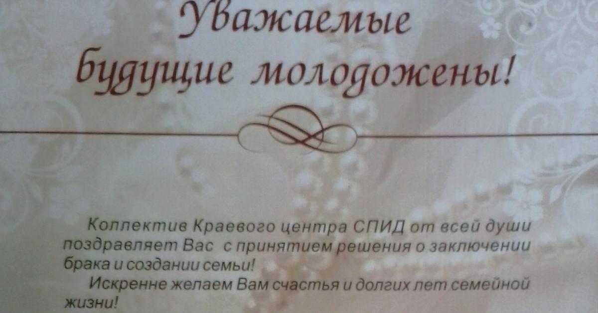 Поздравление при регистрации в загсе