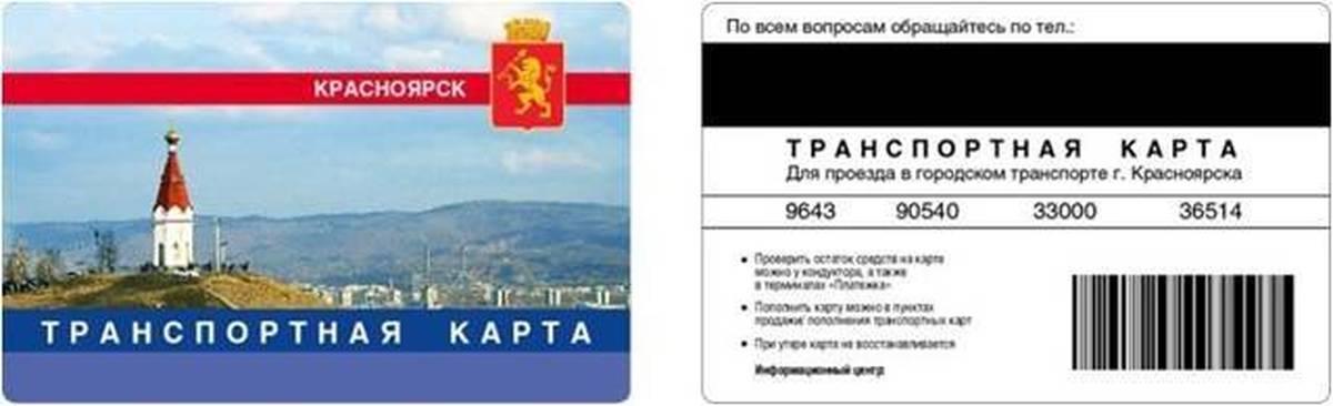 проверить баланс транспортной карты красноярск