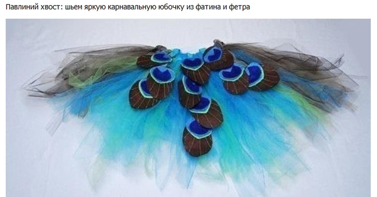 Как сделать перья павлина