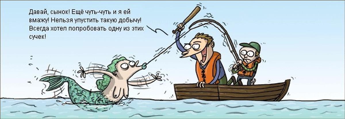 мужики на рыбалке с русалками