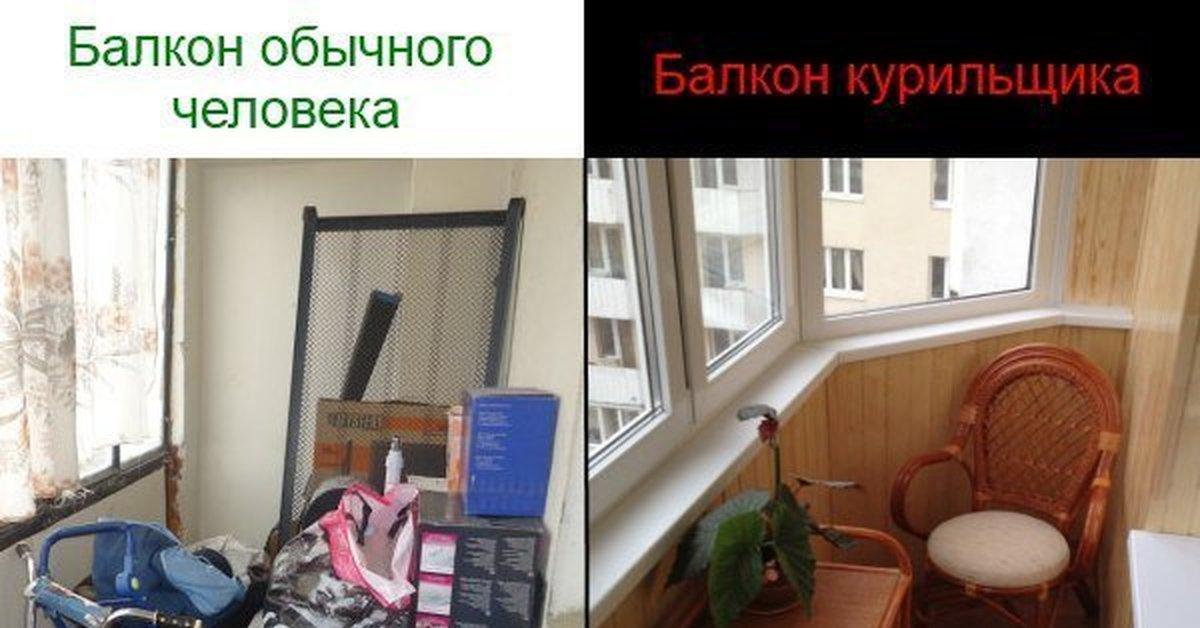 Чем отличается обычный балкон от балкона курильщика.