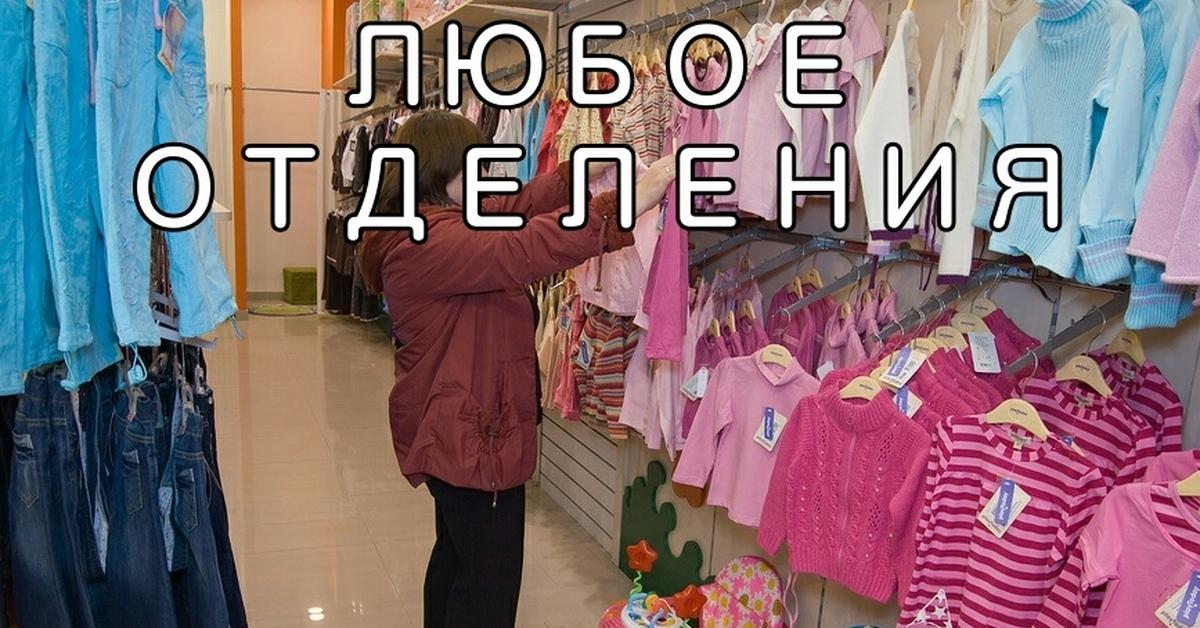 Магазин Челны Женская Одежда