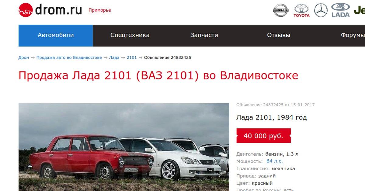 тебе пришло продажа запчастей владивосток дром организаций предприятий Москвы