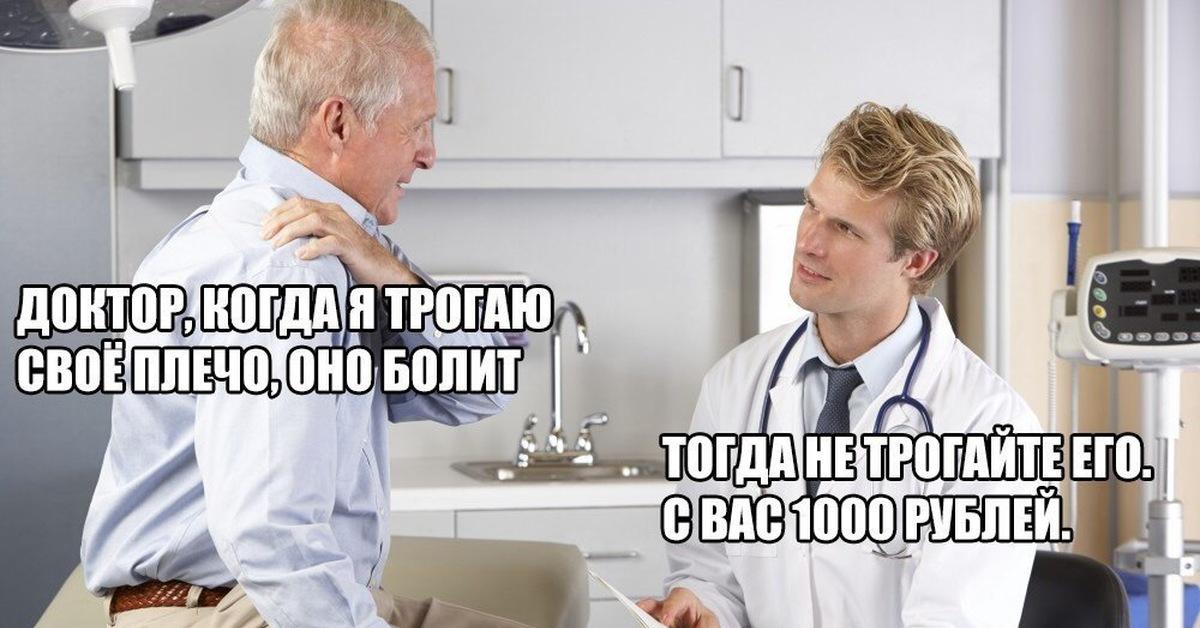 Рассказы для взрослых на приеме у врача фото 248-178