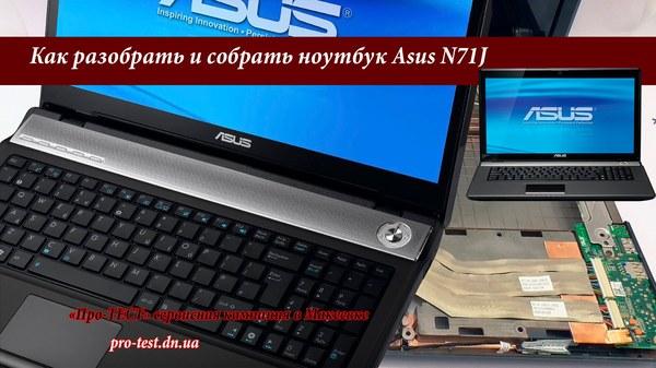 Как собрать  ноутбук