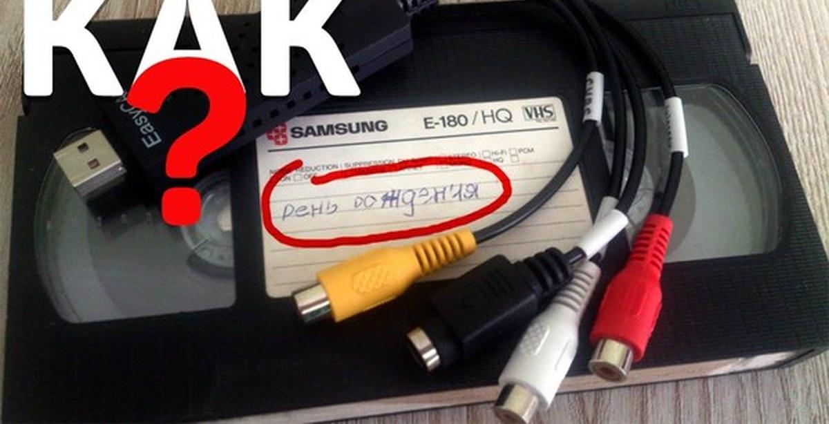Easycap оцифровка видеокассет в домашних условиях