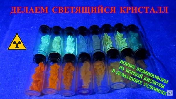 Рецепты приготовления люминофора