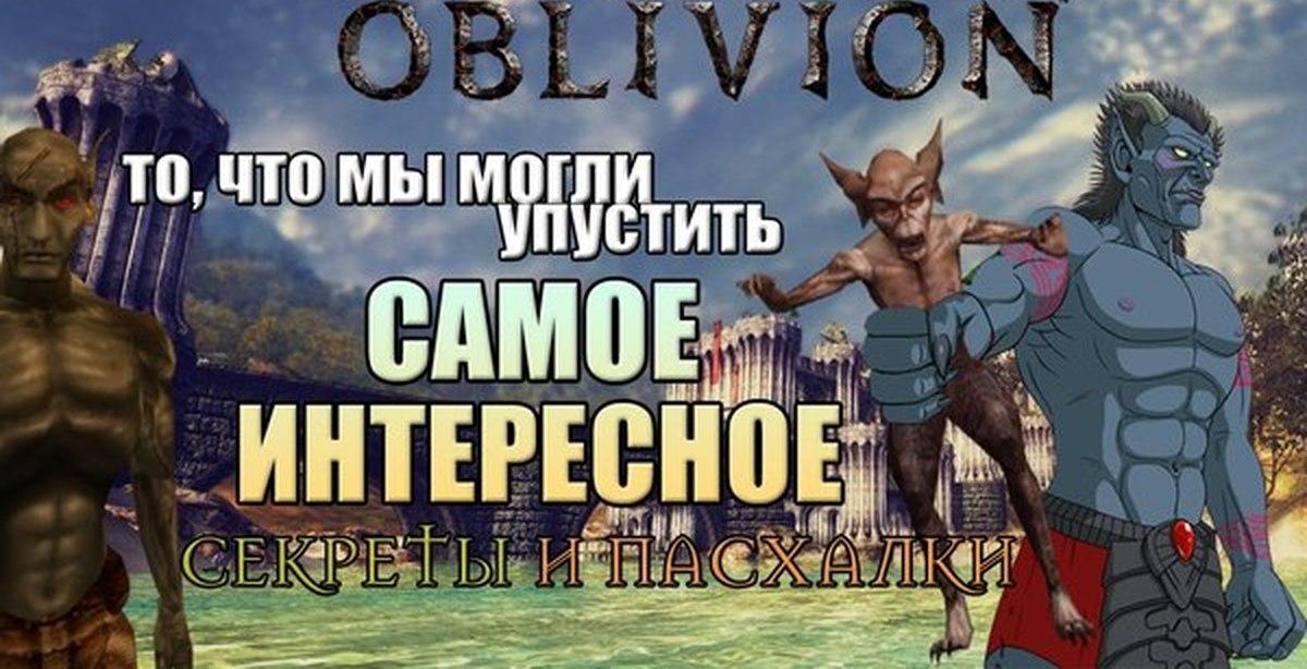 Oblivion (nehrim) mod manager (obmm)