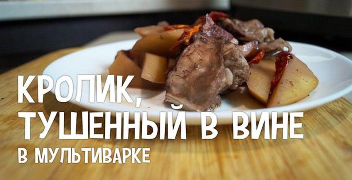 Рецепты для мультиварки редмонд кролика