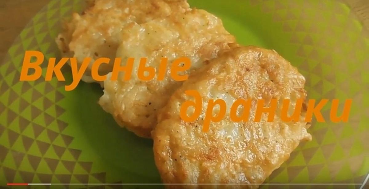 Драники рецепт классический с фото пошагово