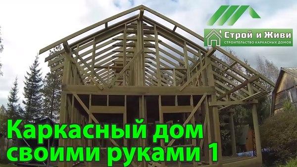 Построить дом из своими руками проекты