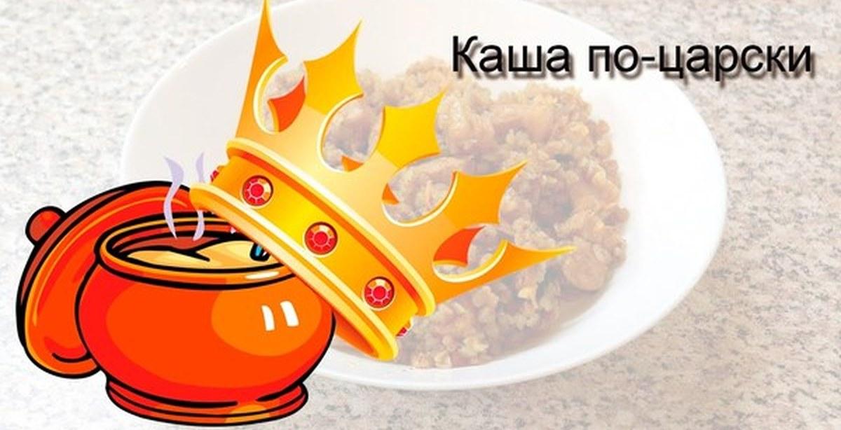Каша по царски рецепт